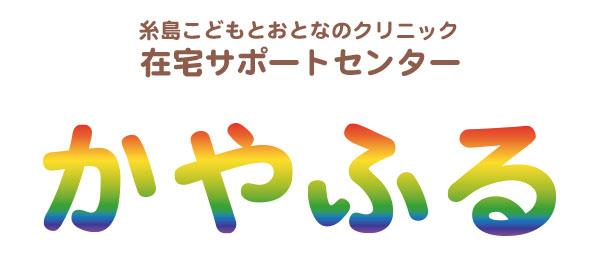 糸島こどもとおとなのクリニック・在宅サポートセンター・かやふる